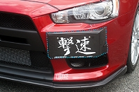 CHARGESPEED FRONT LICENSE PLATE GARNISH COWL CARBON